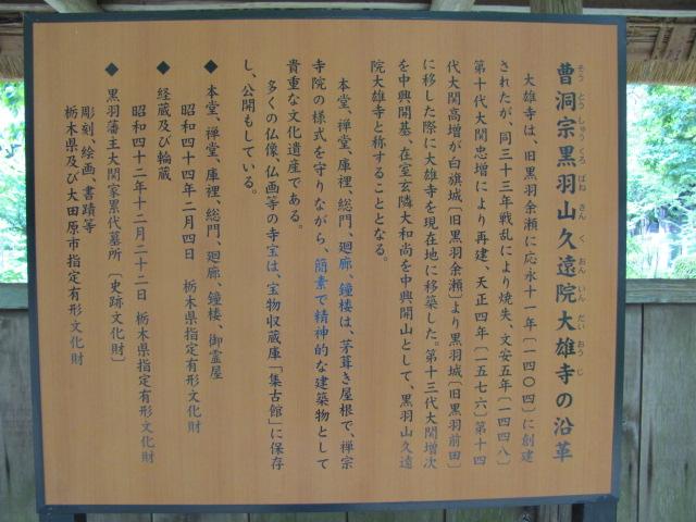 黒羽大関家墓所被害2
