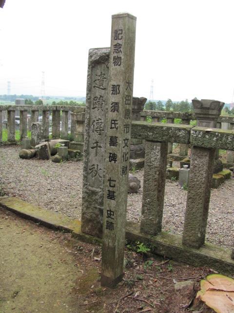那須氏墓所2