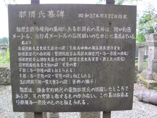 那須氏墓所3