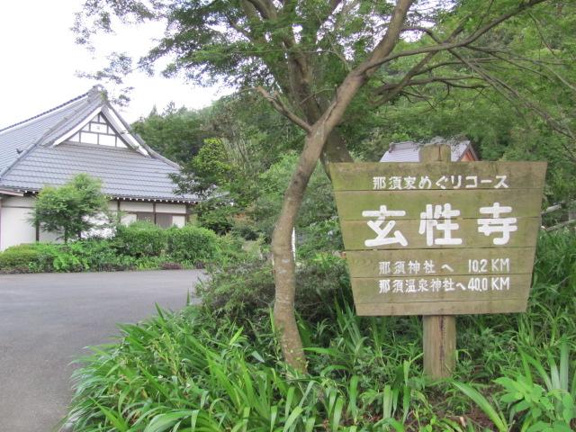 那須氏墓所1