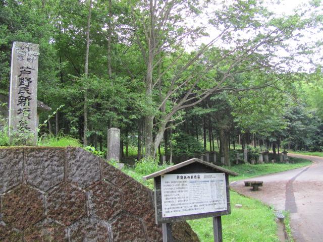 芦野氏新墳墓1