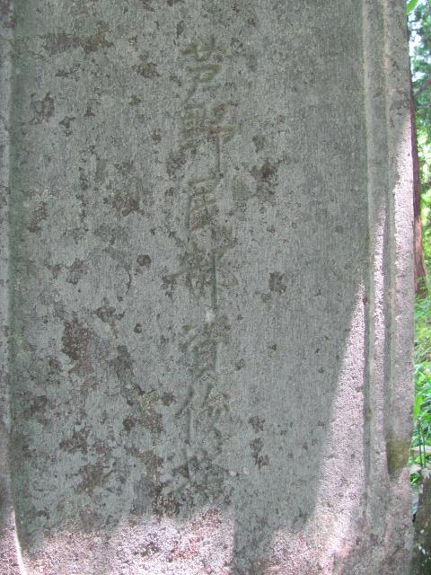 芦野氏新墳墓8