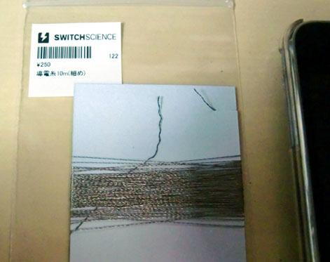 導電糸01
