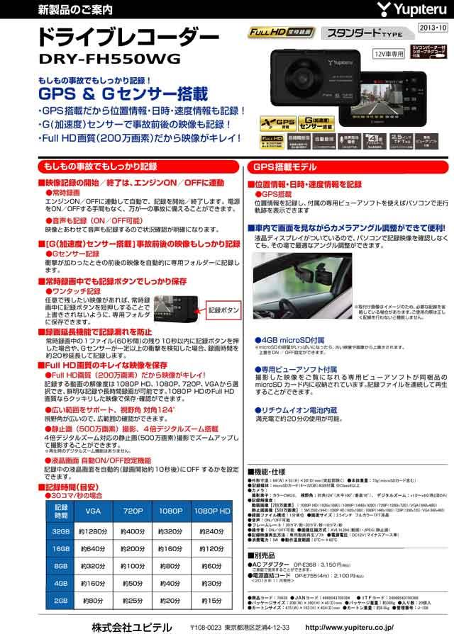 DRY-FH550WG_News.jpg