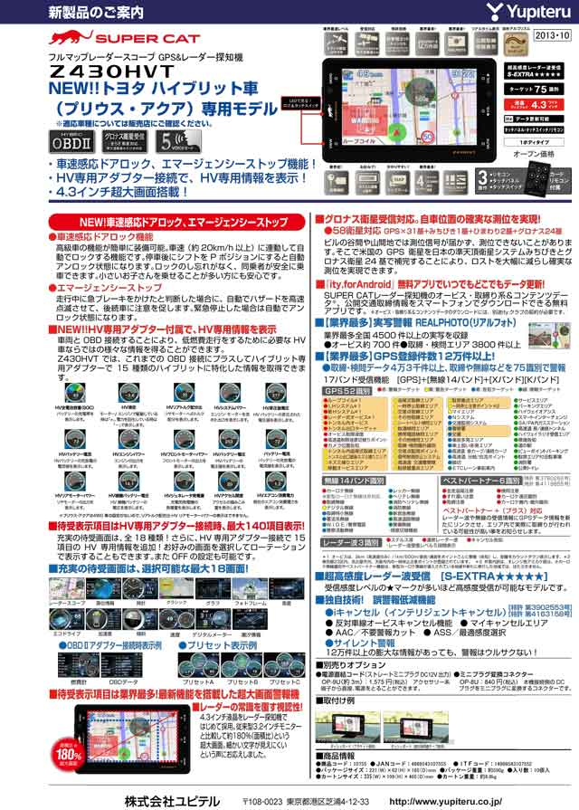 Z430-HVT_News.jpg