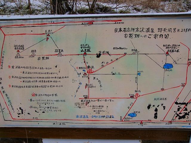 硫黄岳 (4)