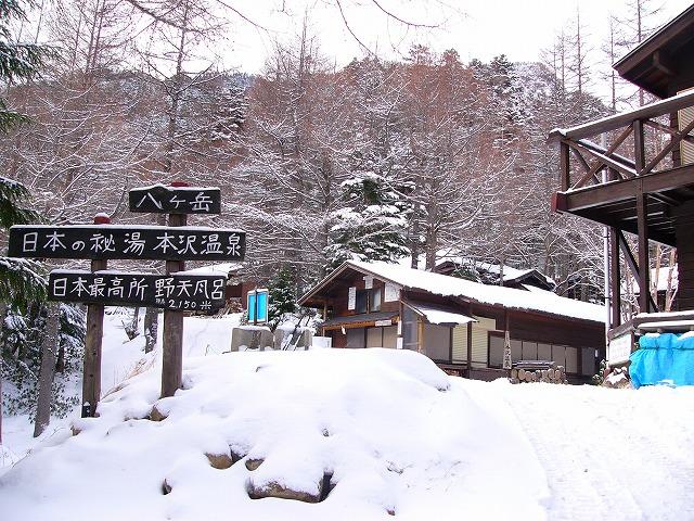 硫黄岳 (24)