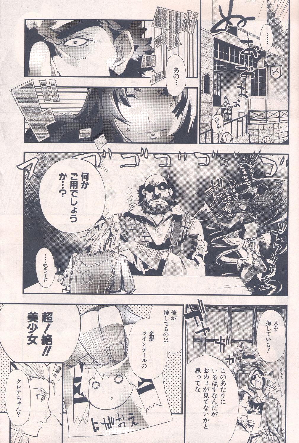 GEコミック第2回