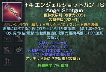 天使散弾銃3