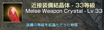 33等級近接武器結晶体