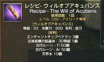 星座曲刀レシピ