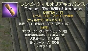 星座曲刀レシピ2