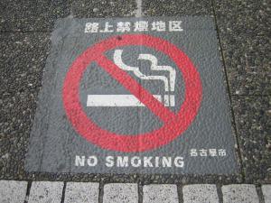名古屋禁煙マーク