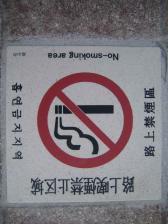 高山禁煙マーク