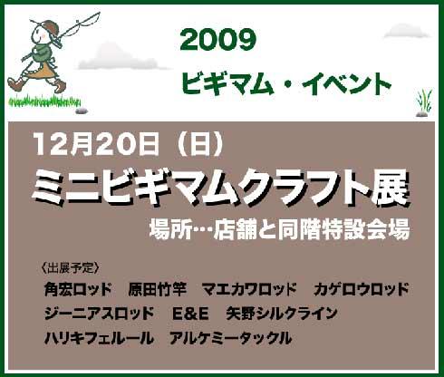 ビギマム祭2009.12.20
