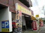 daikatsu420091206.jpg