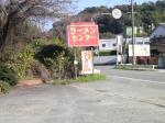 taiyoken4120091126.jpg