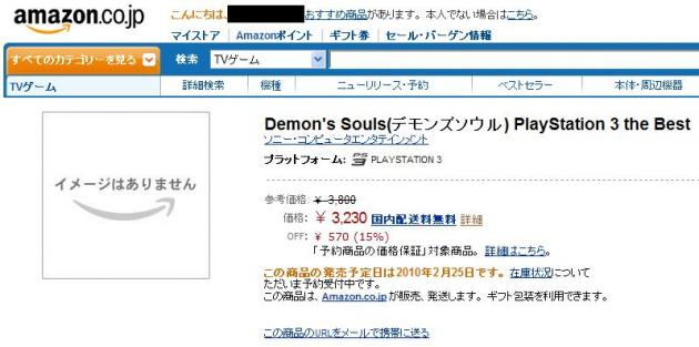 demons_souls_amazon1041.jpg