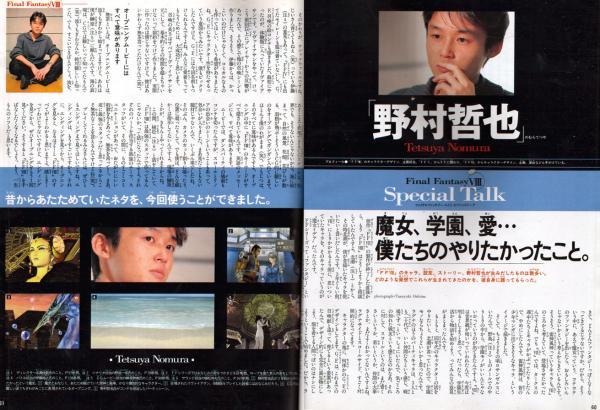 ff8_nomura_interview.jpg