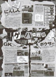 ge-ha-sensen_ijouari.jpg