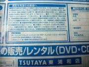 tsutaya-xbox360-no-buy.jpg
