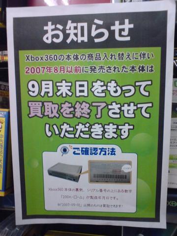 xbox360_200708-.jpg
