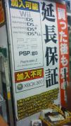 xbox360_encho-hosho-huka.jpg