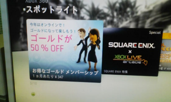 xbox360_japan_gold_menbership_50off.jpg