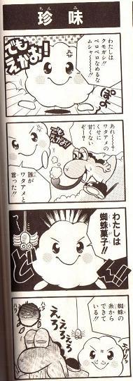 四コマヨッシーストーリー