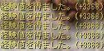 経験地が・・w