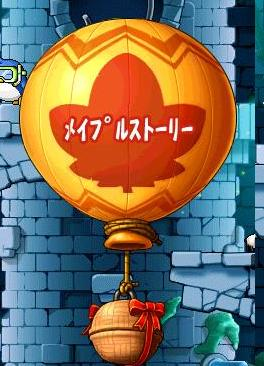 くす玉?気球??