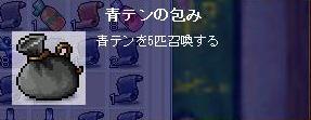 蒼テン2回目