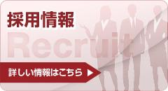 side_banner_recruit.jpg