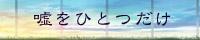 WILD STRAWBERRY/浅葉りなさま