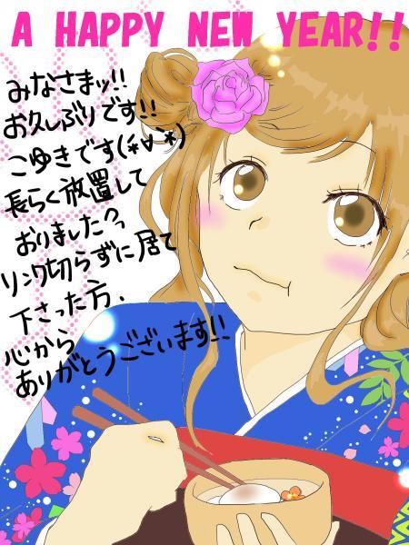 あけましておめでとうございます!!!!!^^