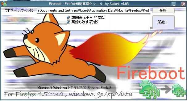 fireboot.png