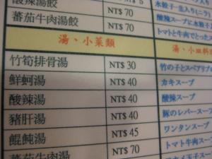 日本語つきメニュー