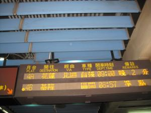 花連行き9時の電車です