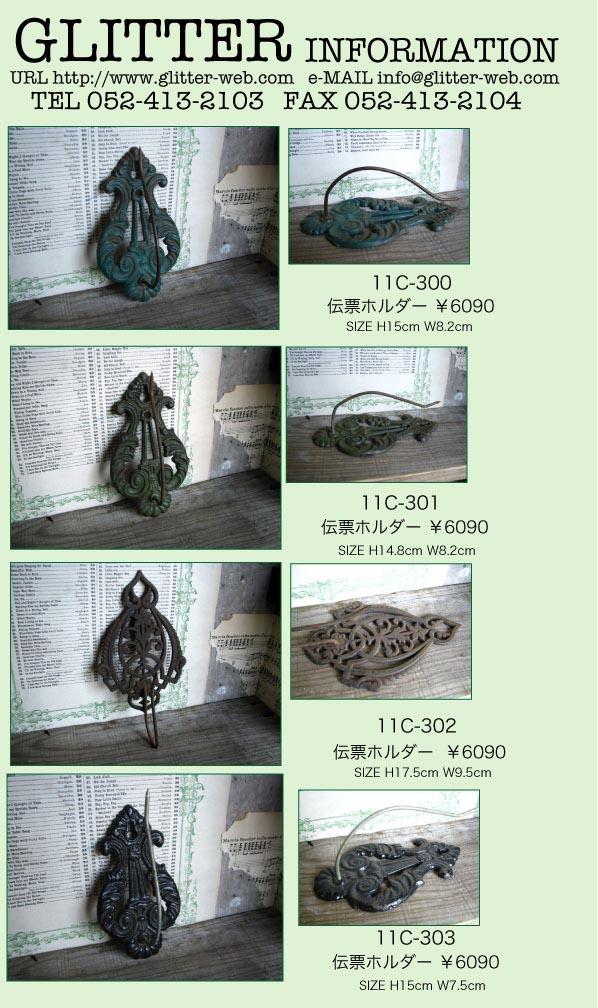 11C300_303.jpg