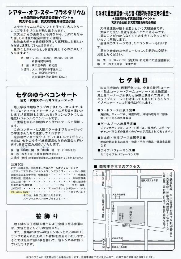 2010七夕フライヤー_裏