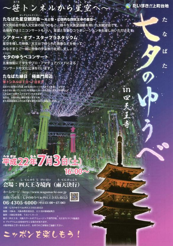 2010七夕フライヤー_表