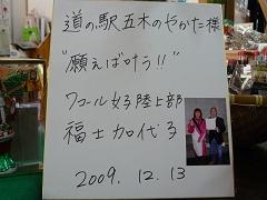 福士加代子選手のサインとツーショット写真