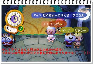 2010年08月04日_RUU_0018