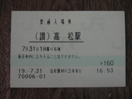(讃)高松