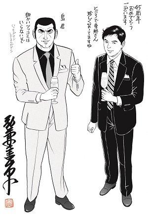 golgo_shima.jpg