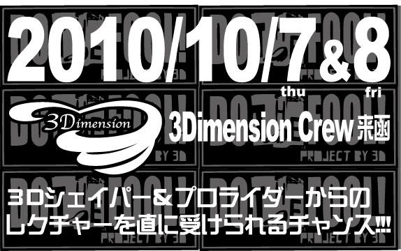 3dcom_20101006171924.jpg
