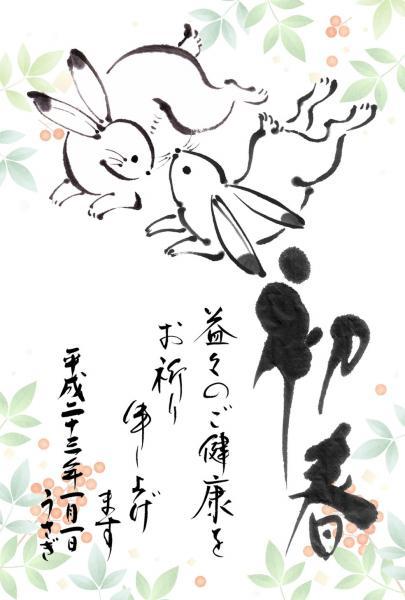 年賀裏平成23年うさぎsta156s