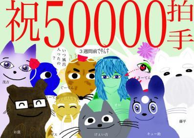 50000.jpg