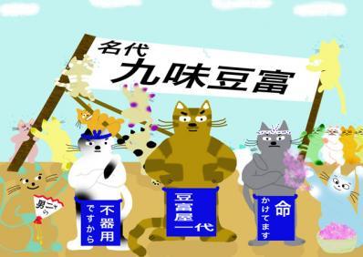 tofuya1dai.jpg