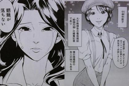 「柚木 陽子」「中禅寺敦子」